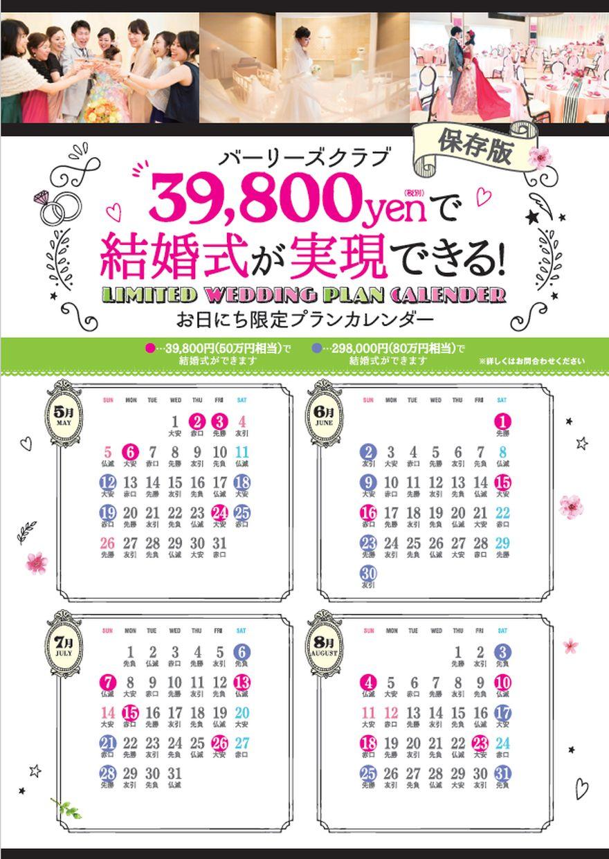 【3/17(日)&3/24(日)】<br>シェフ特製ランチ&ドレスが着れるシンデレラ体験フェア