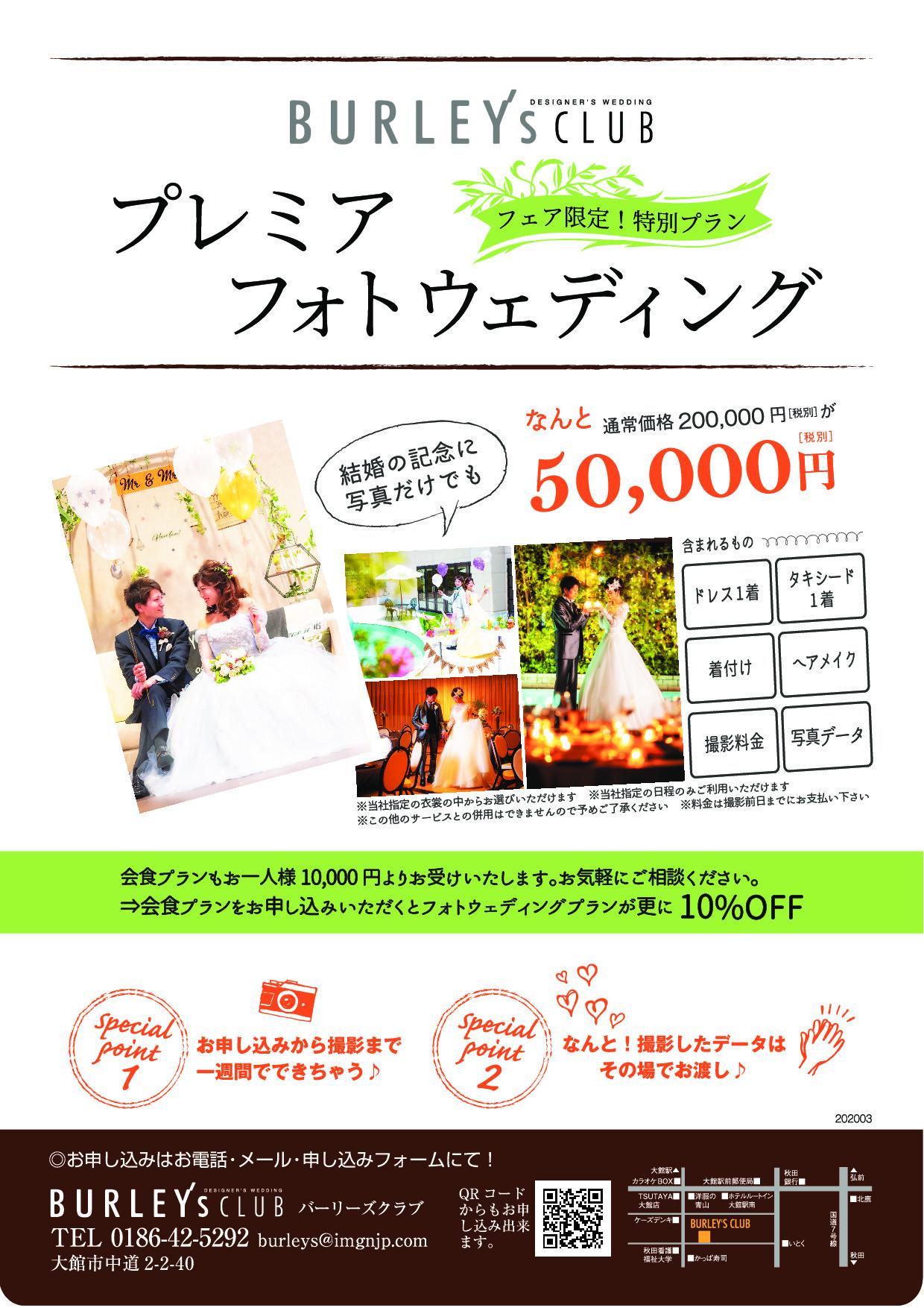 【5万円で叶う!プレミアフォトウェディングプラン】相談会